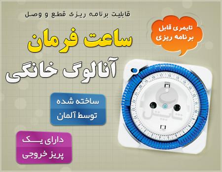 http://www.bizna.ir/upload/1485123409.jpg