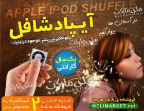 خرید ارزانترین و با کیفیت ترین MP3 PLAYER