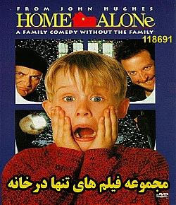 دانلود مجموعه فیلمهای تنها در خانه - دوبله فارسی - اورجینال شرکتی - 69