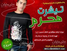 خرید زیباترین تی شرت کربلا مخصوص عزاداران حسینی (محرم)   تی شرت طراحی شده اشعار عزاداری به صورت زیبا