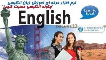 خرید پستی بهترین و راحت ترین مجموعه یادگیری سریع انگلیسی Learn to Speak English Deluxe v10.0
