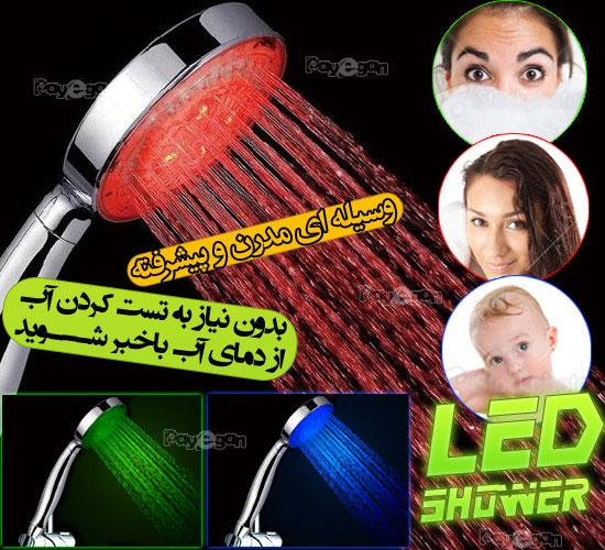 دوش LED حمام  LED Shower light  آخرين تكنولوژي روز