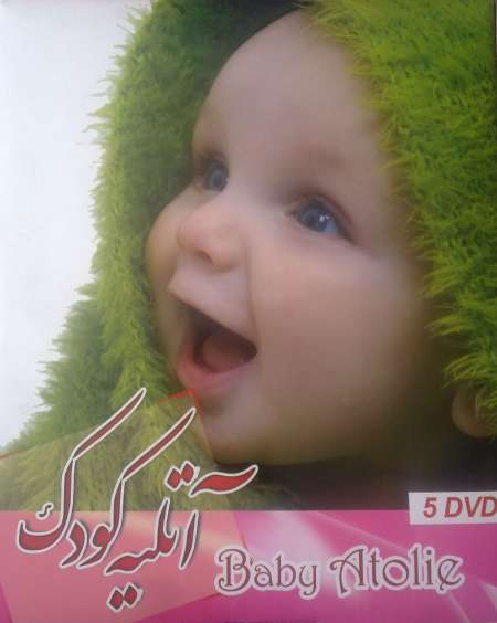 خرید پستی کاملترین و ارزانترین آتلیه کودک Baby Atolie | زیباترین فون های دیجیتالی آتلیه کودک