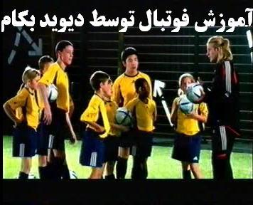 آموزش فوتبال توسط دیوید بکام- دوبله شده