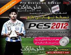 خرید پستی ارزان و بهترین بازی کامپیوتری فوتبال 2012 | خرید نسخه اورجینال بازی فوتبال Pes 2012