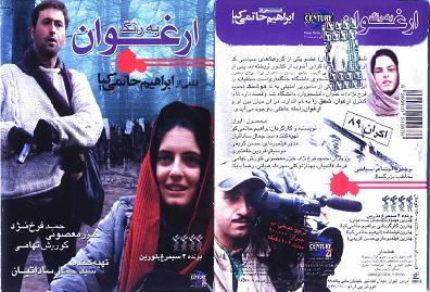 دانلود فيلم سینمایی به رنگ ارغوان (اورجينال)   خرید اینترنتی فیلم به رنگ ارغوان
