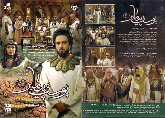 خرید اینترنتی سریال کامل یوسف پیامبر (ارجینال)   دانلود سریال کامل یوسف پیامبر