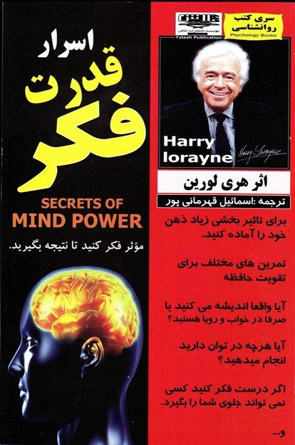 اسرار قدرت فکر