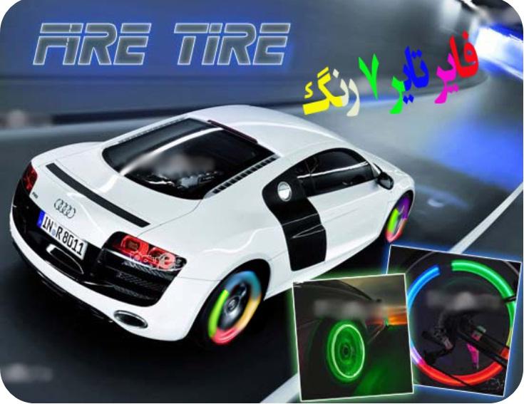 فایر تایر fire tire سنسور دار