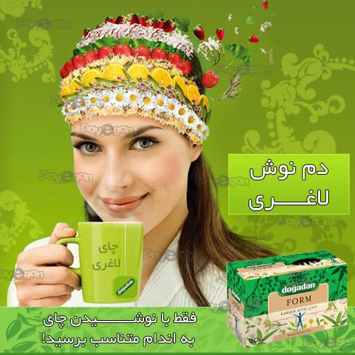 چاي لاغري  معجزه قرن  چاي معجزه گر 2011