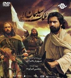 دانلود فیلم ملک سلیمان نبی (اورجینال)   خرید اینترنتی فیلم ملک سلیمان