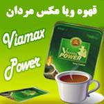 قهوه مکمل درمانی مردان viamax