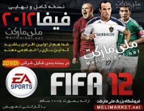 نسخه اورجینال فیفا 2012