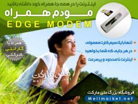 مودم همراه (EDGE Modem)