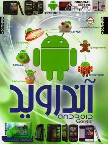 مجـموعه نرم افـزاری انــدروید 2012
