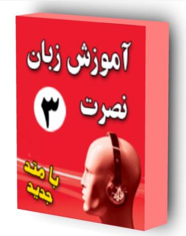 جدیدترین و کاملترین مجموعه آموزش زبان نصرت 3