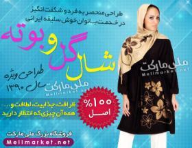 خرید پستی شیک ترین و زیباترین شال گل و بوته زیبای ایرانی | شال مد روز و جوان پسند