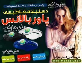 خرید دستبند آرامش | دستبند زيبا و متفاوت با خصوصیات پزشکی و انرژیکی | خرید دستبند پاوربالانس 2012
