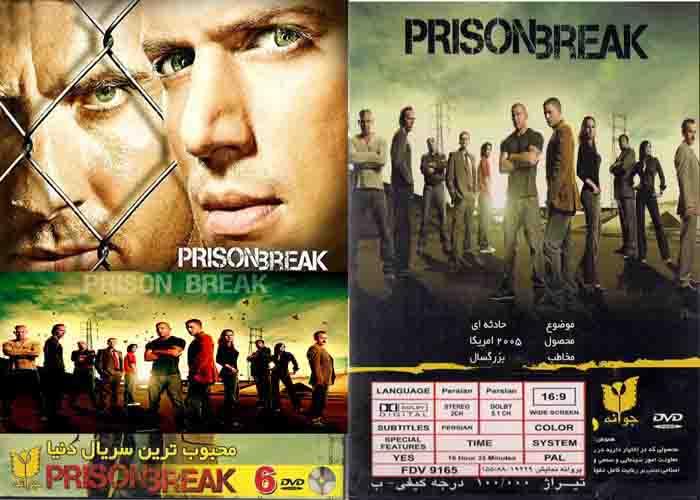 خرید اینترنتی سریال کامل فرار از زندان ( اورجینال)