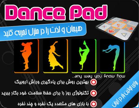 فروش عمده دنس پد dance pad