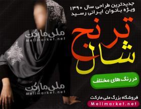 خرید پستی جذاب ترین و شیک ترین شال ترنج | شال فوقالعاده زیبا مخصوص بانوی ایرانی