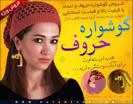 خرید پستی گوشواره حروف و اعداد فارسی