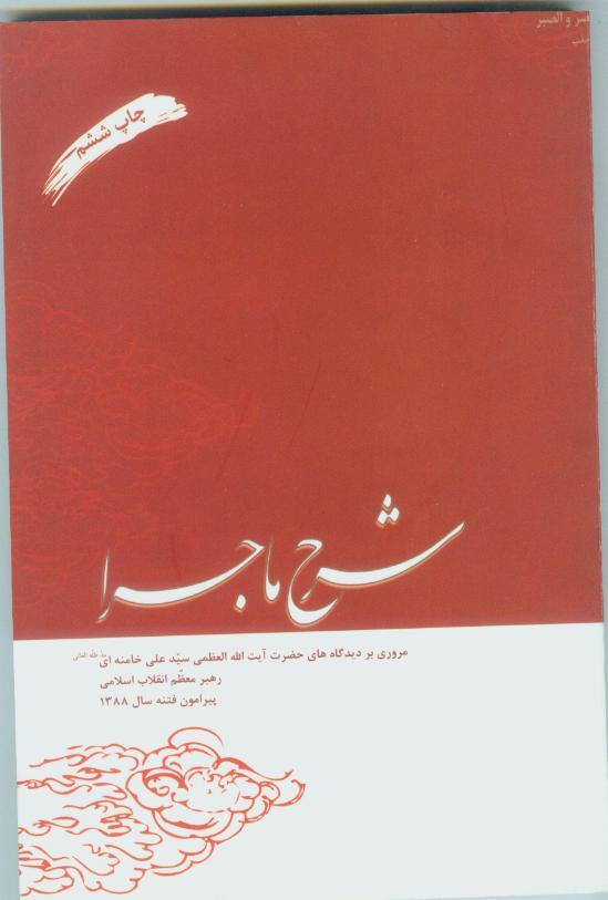 کتاب شرح ماجرا