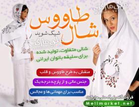 خرید پستی زیباترین شال طاووس و قلب | شال زیبا مخصوص بانوی زیبای ایرانی
