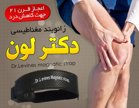خرید ارزان زانو بند دکتر لون روش درمان سریع  زانو درد