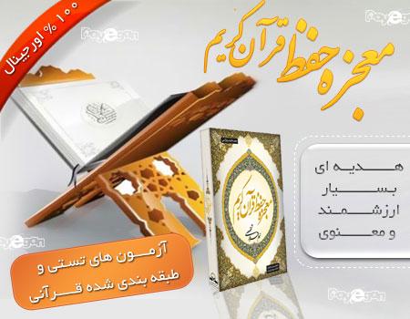 خرید ویژه پكيج اورجينال و شكيل حفظ قرآن كریم قابل استفاده در كامپيوتر