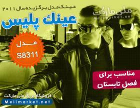 خرید ارزان و بهترین عینک پلیس s8311