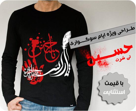 تي شرت حسين...  ويژه محرم سال 90