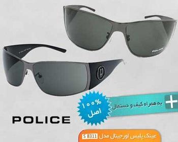 عینک police 8311, عینک پلیس مدل 8311