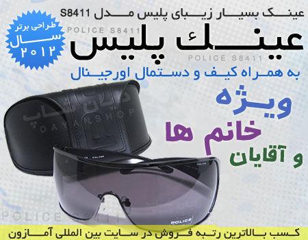 خرید پستی عینک آفتابی پلیس مدل S8411