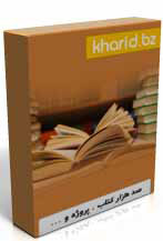 صد هزار کتاب،پروژه،پایان نامه و مقاله عمومی و تخصصی