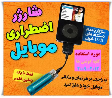 شارژر همراه موبایل