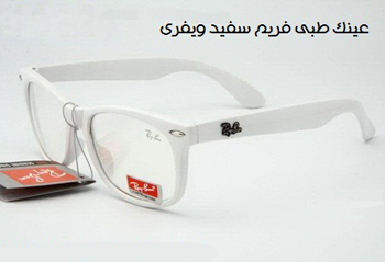 عینک طبی مدل ویفری فریم سفید