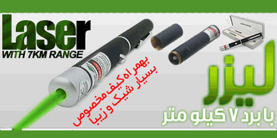 لیزر پوینتر سبز اورجینال