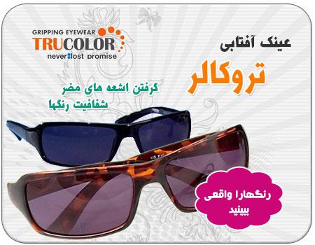 عینک آفتابی تروکالر Tru Color اصل کانادا