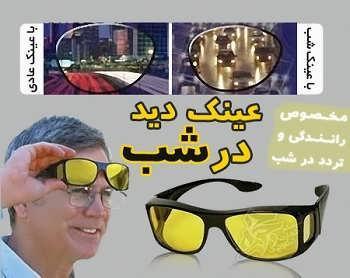 عینک دید در شب و عینک دید در روز (دوقلو)
