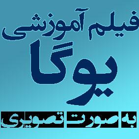آموزش یوگا به صورت تصویری فارسی (اورجینال)