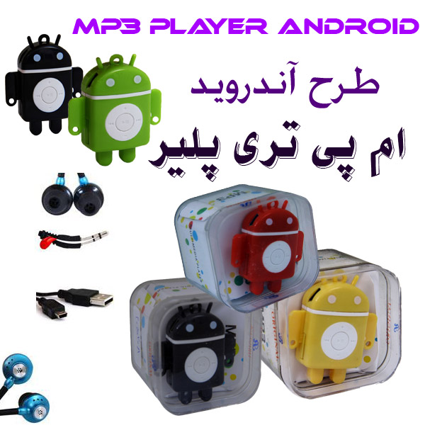 خرید ام پی تری پلیر MP3 Player طرح اندروید Android