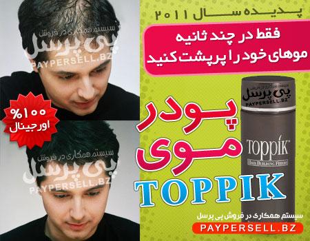 فروش پستی پودر موی تاپیک ارزان