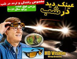 عینک دید در شب HD VISION