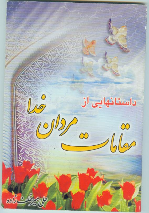 کتاب داستان هایی از مقامات مردان خدا