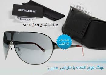 عینک طرح پلیس مدل ۸۴۱۴