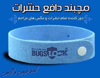 فروش اینترنتی دستبند دافع حشرات باگز لاک | مچبند دافع حشرات Bugs Luck