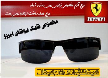 عینک آفتابی فراری اصل سال 2013