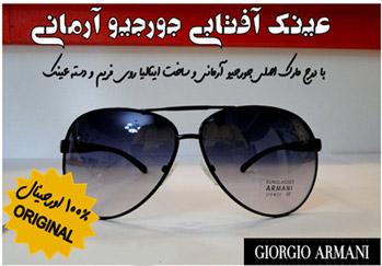 عینک آفتابی جورجیو آرمانی Giorgio Armani اصل