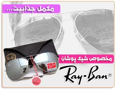 عینک ریبن Ray.Ban مدل جیوهای